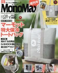 모노맥스 MONOMAX增 2019.08 (Marmot 특대보냉백)