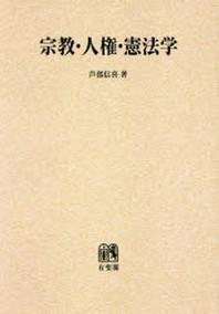 宗敎.人權.憲法學 オンデマンド版