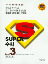 중학 수학 Level. 3(2017)(Super(슈퍼))