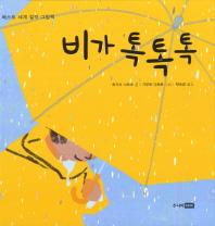 비가 톡톡톡(베스트 세계 걸작 그림책)(양장본 HardCover)