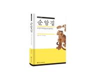 순암집(한국고전선집)(양장본 HardCover)