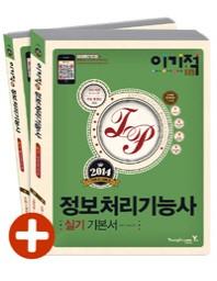 정보처리기능사 실기 기본서(2014)(이기적 in)