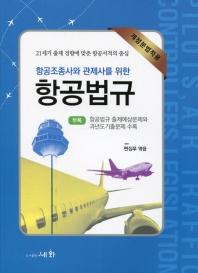 항공법규(개정분법적용)(항공조종사와 관제사를 위한)