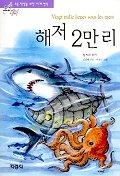 해저 2만리(논술대비 세계명작 40)
