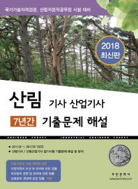 산림 기사 산업기사 7년간 기출문제해설(2018)