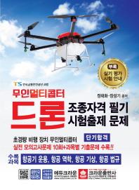 무인멀티콥터 드론 조종자격 필기시험 출제문제