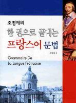 프랑스어 문법(조명애의 한권으로 끝내는)