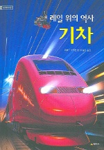 레일 위의 역사 기차(어린이디스커버리 14)