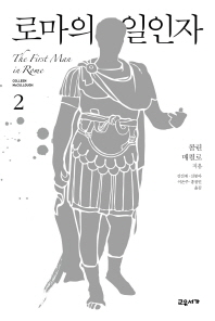 로마의 일인자. 2(마스터스 오브 로마 1)