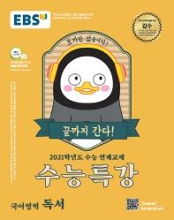 고등 국어영역 독서(2020)(2021 수능대비)(EBS 수능특강)