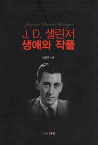 J.D. 샐린저 생애와 작품(양장본 HardCover)