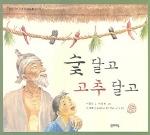 숯 달고 고추 달고 (국시꼬랭이 동네 7)