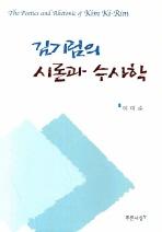 김기림의 시론과 수사학(양장본 HardCover)