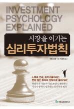 심리투자법칙