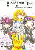 풀 메탈 패닉. 14(엔티노벨(NT Novel))