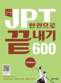 JPT 한권으로 끝내기 600(MP3CD1장포함)