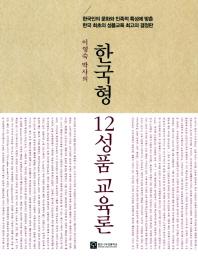 한국형 12성품 교육론(이영숙 박사의)(개정판)