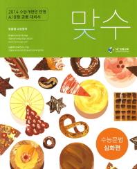 맞수 수능문법 심화편(2012)(개정판)