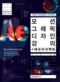 맛있는 디자인 모션 그래픽 디자인 강의 + 애프터 이펙트(10년차 디자이너에게 1:1로 배우는)