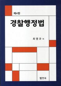 경찰행정법(4판)