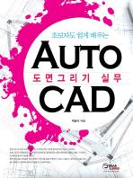 AUTO CAD 도면그리기 실무(초보자도 쉽게 배우는)