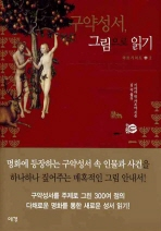 구약성서 그림으로 읽기 // 정가 19600원