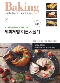 제과제빵 이론&실기(국가직무능력표준(NCS)에 따른)