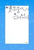 옛 우물에서의 은어낚시 2004.03.25 초판3쇄