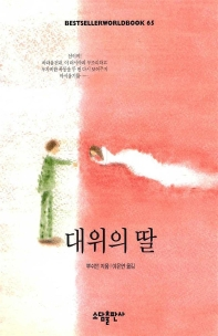 대위의 딸(BESTSELLER WORLD BOOK 65)