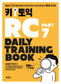 키 신 토익 RC Part 7 Daily Training Book