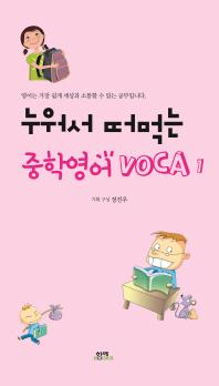 중학영어 VOCA. 1