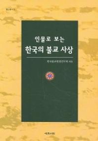 인물로 보는 한국의 불교 사상