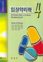 임상약리학 4