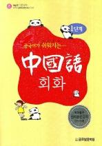 중국어회화 1단계(중국어가 쉬워지는)(CD1장포함)