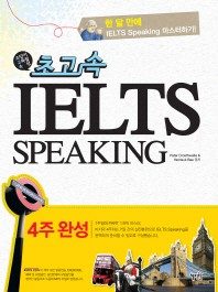 IELTS Speaking(4주완성)(초고속)(CD1장포함)