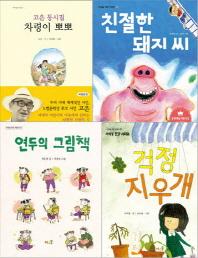초등 필수 2학년 통합교과 필독서 세트(2017)(전4권)