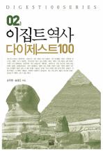 이집트역사 다이제스트100