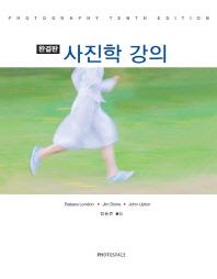 사진학 강의(완결판) /초판본/층2-1
