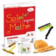 수학사랑이 만든 초등 STEAM 체험수학 A4(슈필마테)