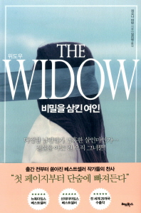 위도우(The Widow)