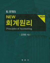 K-IFRS 회계원리(New)(6판)(양장본 HardCover)