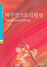 비주얼스토리텔링(한국방송영상산업진흥원 아카데미총서 4)