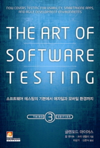 The Art of Software Testing 3판