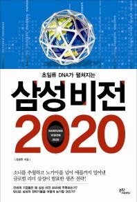 삼성비전 2020