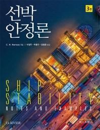 선박안정론(3판)