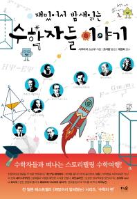 재밌어서 밤새 읽는 수학자들 이야기(재밌밤 시리즈)