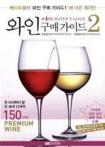 와인 구매 가이드. 2
