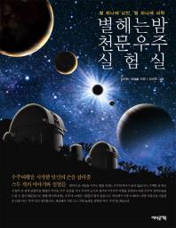 별 헤는 밤 천문우주 실험실
