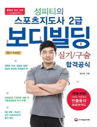 스포츠지도사 2급 보디빌딩 실기/구술 합격공식(2017)(성피티의)(개정판)