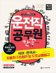 운전직 공무원 한권으로 끝내기(국어, 한국사, 자동차구조원리 및 도로교통법규)(2018)(개정판)